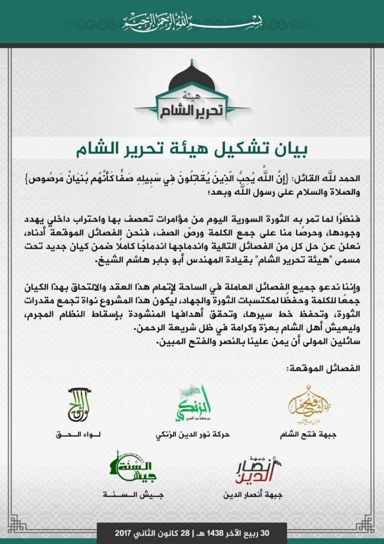 الزنكي وفتح الشام وعدة فصائل تندمج في تشكيل جديد بقيادة أبو جابر هاشم الشيخ