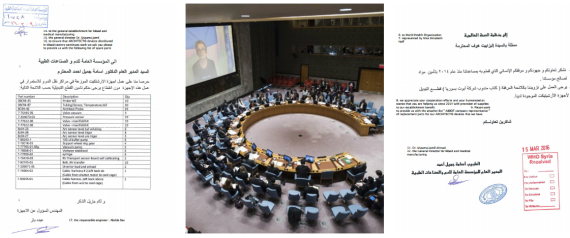 فضيحة أممية بسوريا.. كيف تسترت وكالة الصحة العالمية على فظائع الأسد ودعمته؟