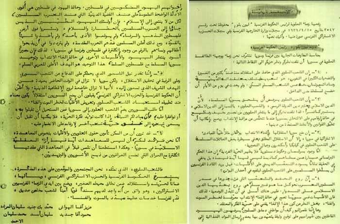 جد حافظ الأسد وزعماء العلويين للإنتداب الفرنسي : لاتغادروا سوريا فالعرب المسلمون إن وصلوا للحكم سيضطهدون العلويين والأقليات (وثيقة من الأرشيف الفرنسي)