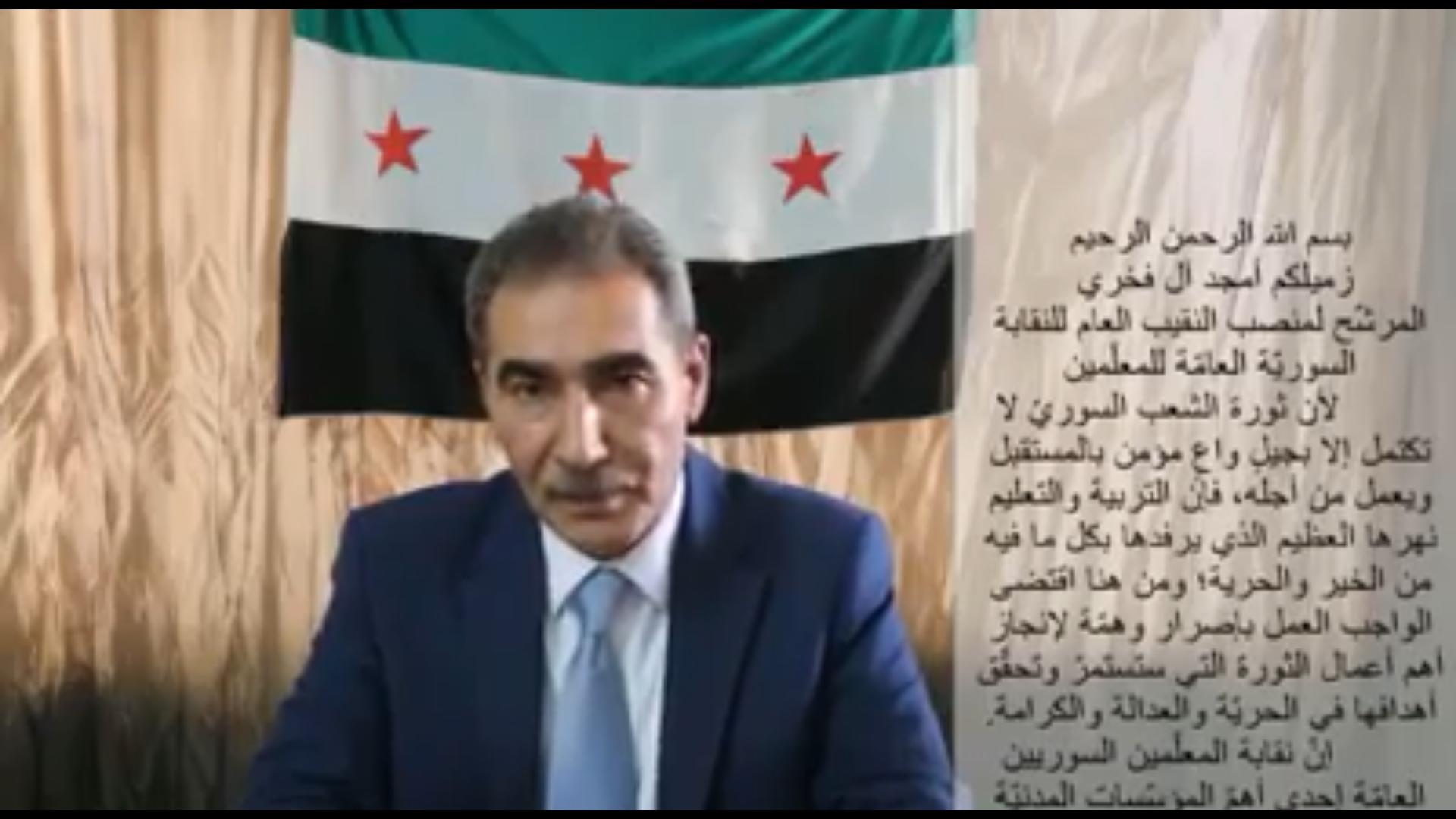 مقابلة مع الأستاذ أمجد ال فخري المرشح لمهام نقيب المعلمين السوريين