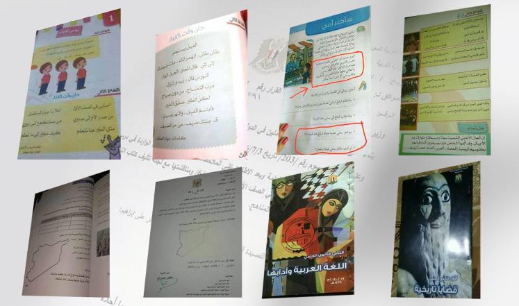 أخطاء بالجملة بمقررات الدراسة تثير سخرية السوريين