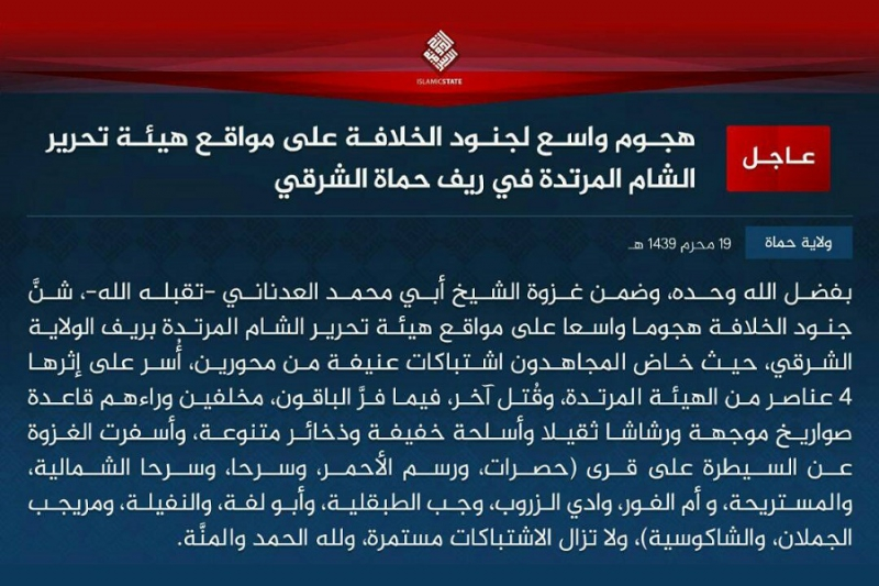 تنظيم الدولة يعلن رسمياً الدخول لريف حماة المحرر.. وتحرير الشام ترد