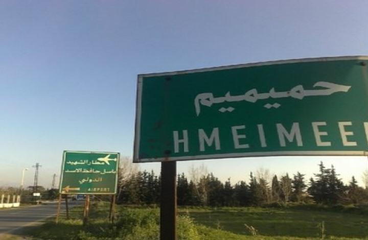 من يقف وراء استهداف قاعدة حميميم الروسية في سوريا؟