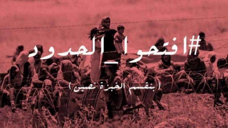 """أردنيون يطلقون هاشتاغ """"افتحوا الحدود"""" للاجئين السوريين"""