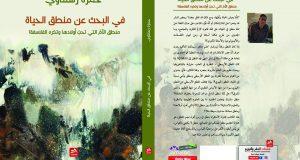 في البحث عن منطق الحياة للمؤلف حمزة رستناوي