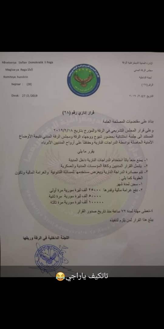 ميليشيا قسد تعلن عن حظر الدرجات النارية في مدينة الرقة
