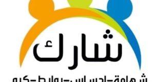"""مجموعة شبابية من مدينة الرقة تشكل """"شارك"""" لاستضافة أهلهم القادمين من شمال المحافظة"""