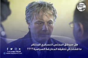 هل سيحقق المجلس العسكري المنتظر ما فشلت في تحقيقه المعارضة السياسية؟؟؟؟!!!