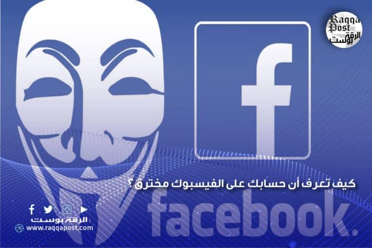 كيف تعرف أن حسابك على الفيسبوك مخترق؟