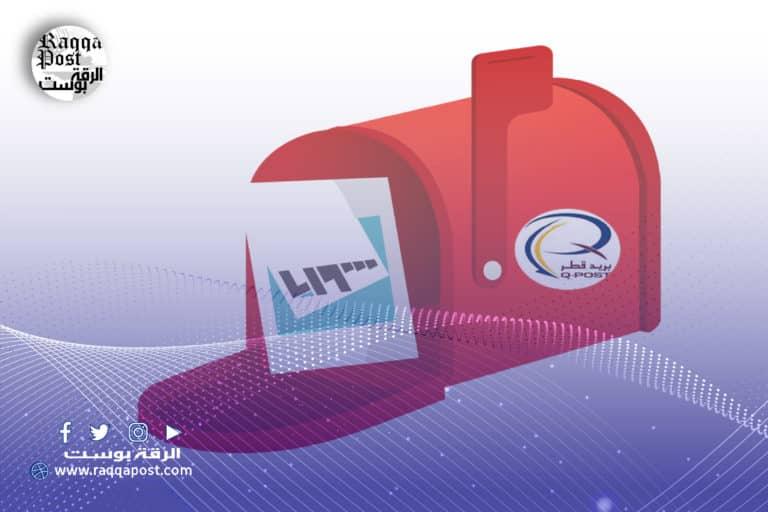 تلفزيون سوريا صندوق الرسائل القطري